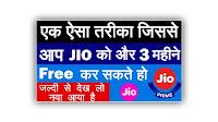 JIO को और 3 महीने Free करने का तरीका