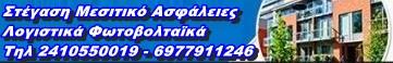 stegasimesitiko.gr
