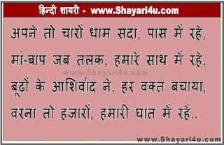 चारों धाम - Hindi Shayari for Parents