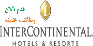 وظائف شاغره مميزه في معظم التخصصات في فندق انتركونتيننتال الامارات