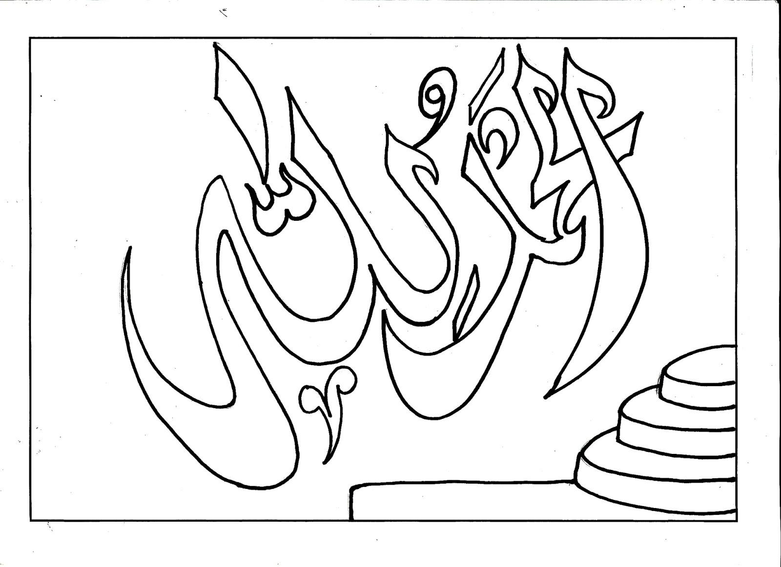 Mewarnai Kaligrafi