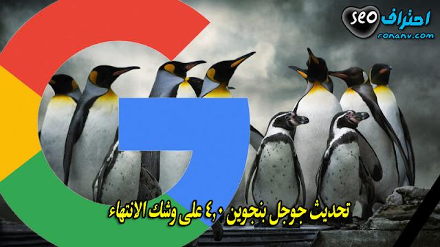 تحديث Google Penguin 4.0 على وشك الإنتهاء ليبدأ عمله بالشكل الطبيعي