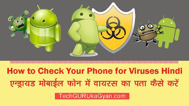 android-mobile-phone-me-virus-ka-pata-kaise-lagaye