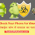 एंड्राइड मोबाइल फ़ोन में वायरस का पता कैसे करे