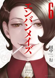 [田中一行] エンバンメイズ 第01-05巻
