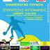 Πανηπειρωτικό τουρνουά επιτραπέζιας αντισφαίρισης  αύριο  στην Πρέβεζα!