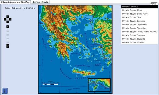 http://e-geografia.eduportal.gr/geo-e/ged24_gr-drymoi/index.html