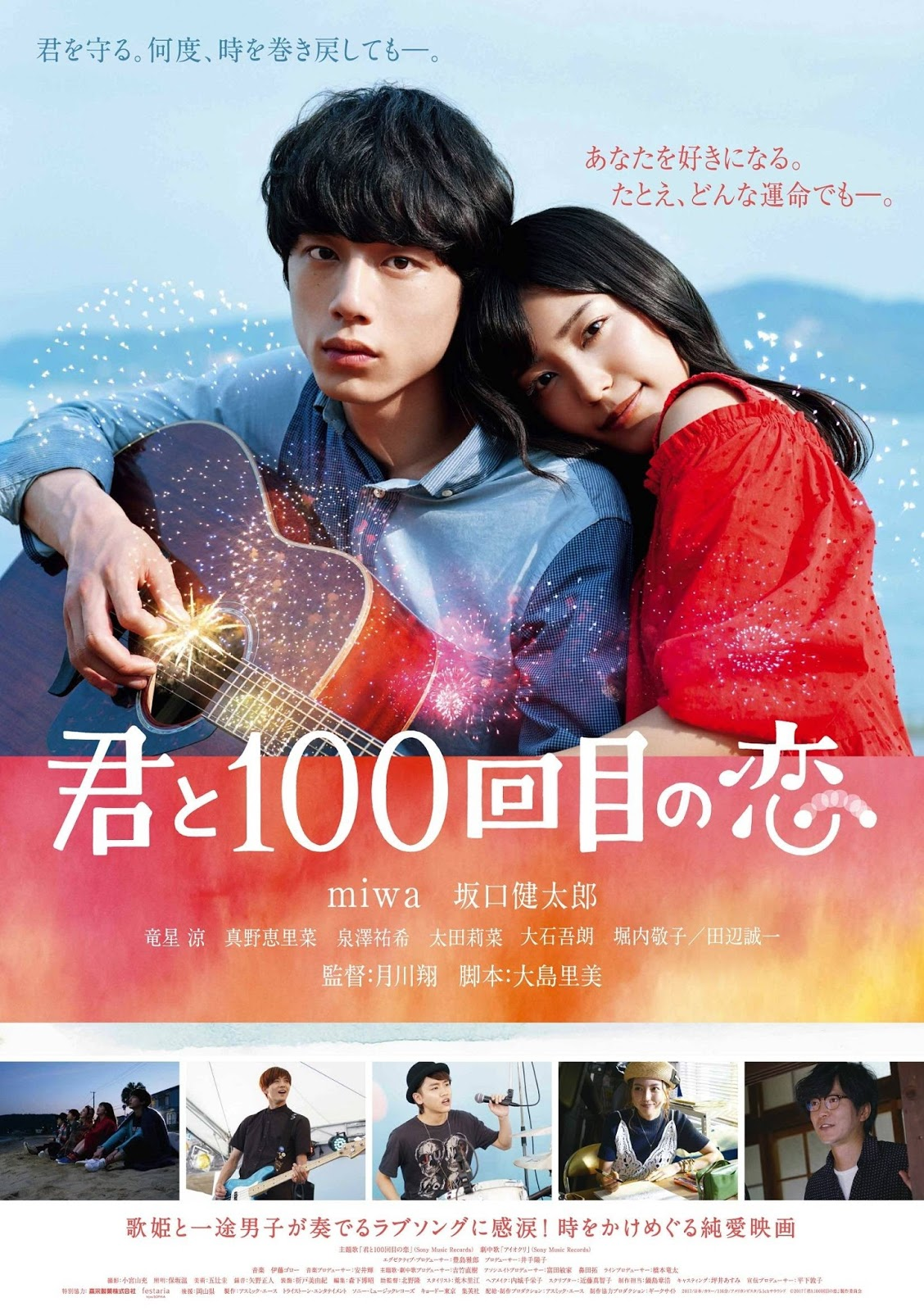 Xem Phim Yêu Em 100 Lần 2017