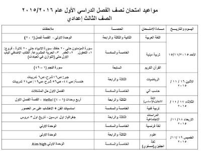 جداول امتحانات الميد ترم الأول 2016 كل الفرق المنهاج المصري 25-2.jpg