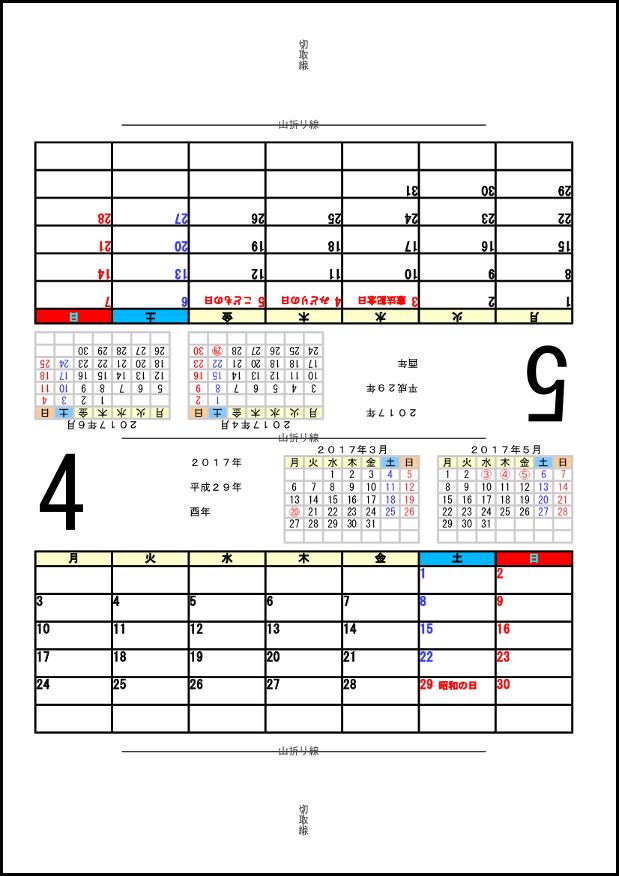 2017年度学校カレンダ 003
