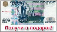 Получи 1000 рублей в подарок!