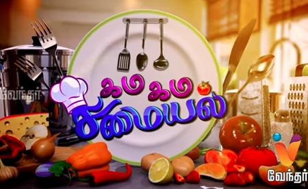 Gama Gama Samaiyal 21-05-2019 Vendhar TV