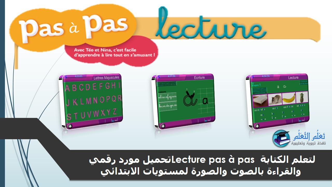 تحميل, مور,د رقمي, Lecture pas à pas, لتعلم ,الكتابة, والقراءة ,بالصوت, والصورة ,لمستويات ,الإبتدائي