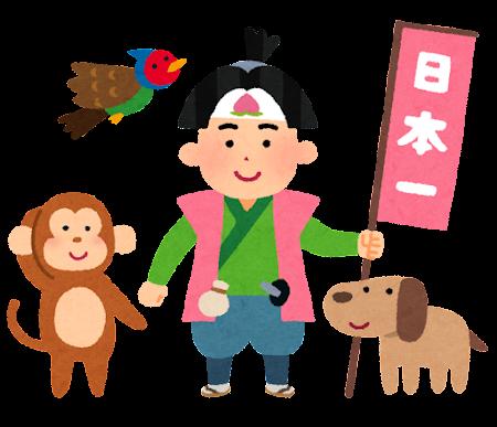 桃太郎のイラスト「犬猿雉をつれた桃太郎」