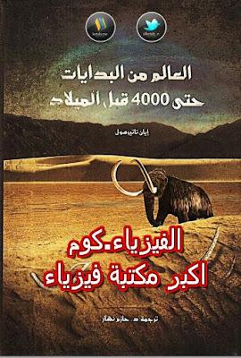 كتاب العالم من البدايات حتي 4000 عام قبل الميلاد pdf