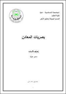 تحميل كتاب بصريات  المعادن pdf عملي، كتب علم المعادن والصخور