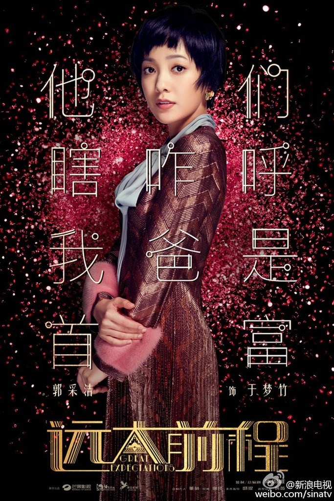 Amber Kuo in The Great Expectations c-drama