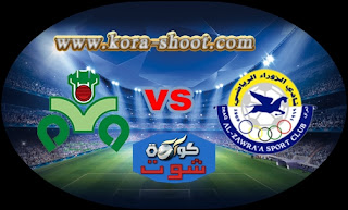 مشاهدة مباراة الزوراء وذوب آهن اصفهان بث مباشر 07-05-2019 دوري أبطال آسيا