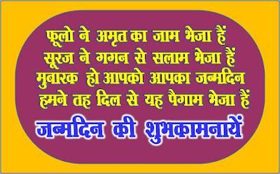 birthday wishes in hindi जन्मदिन बधाई