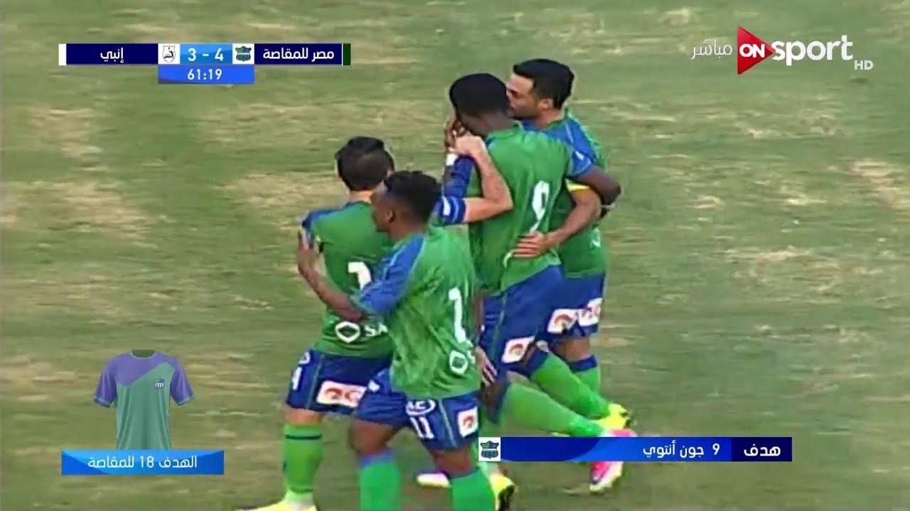 مشاهدة مباراة انبي ومصر المقاصة 21-05-2019 في الدوري المصري