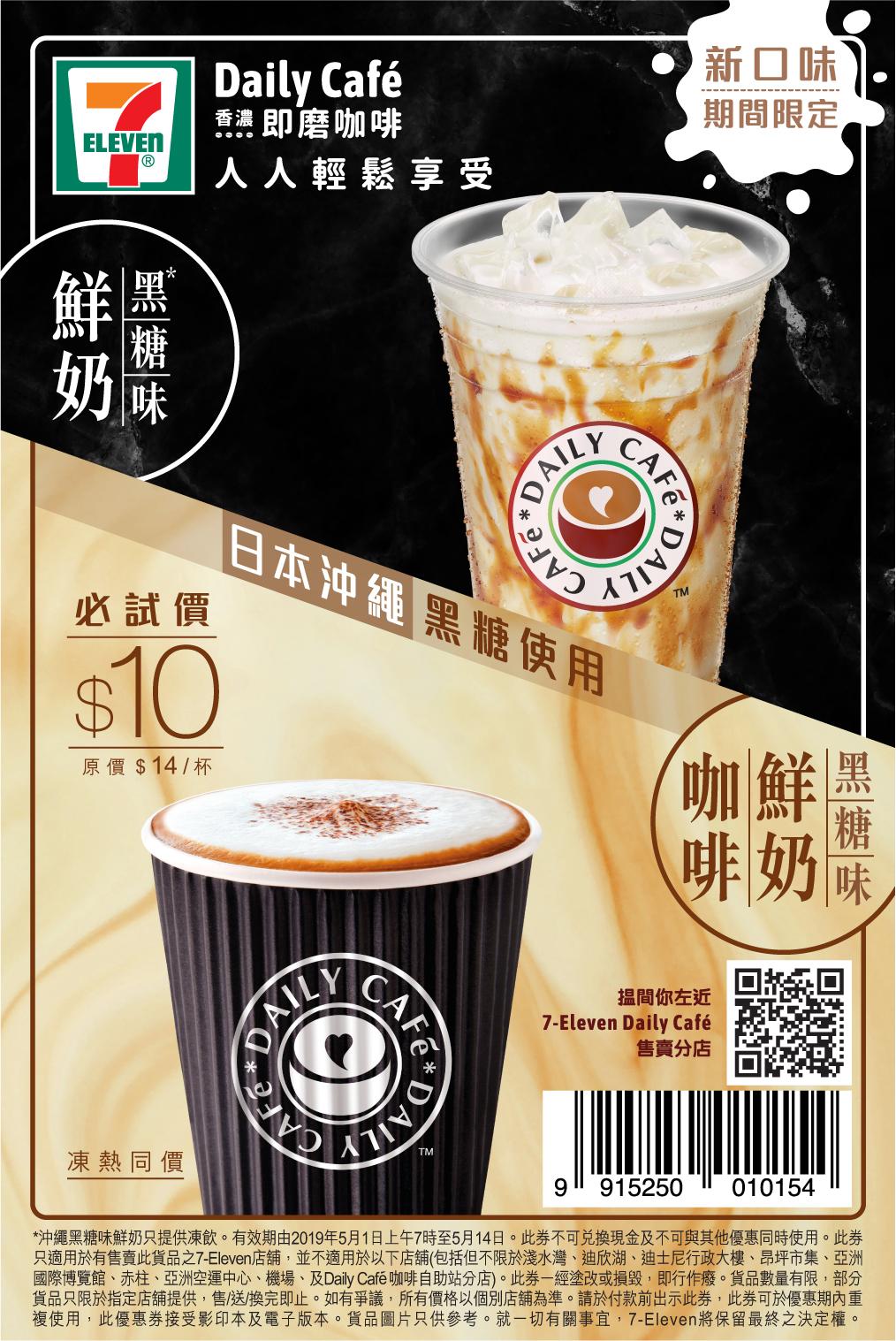 7-Eleven:黑糖味鮮奶/黑糖味鮮奶咖啡 $10(至14/5) ( Jetso Club 著數俱樂部 )