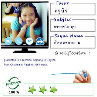 หาครูสอนออนไลน์ ต้องการเรียนออนไลน์ที่บ้าน Tutor Ferry Live รับสอนพิเศษออนไลน์