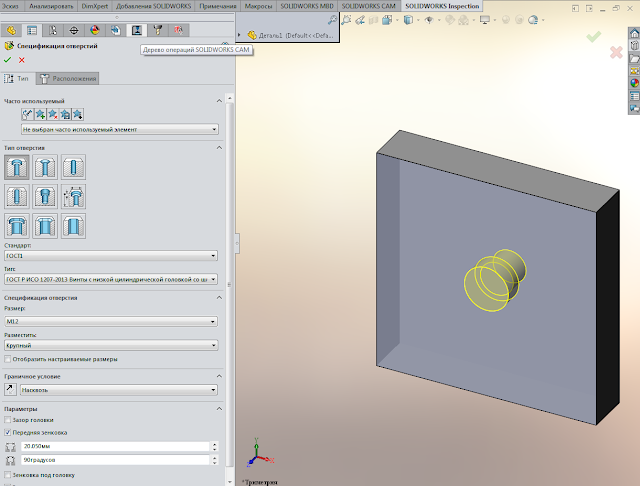 Solidworks Toolbox  измененный стандарт