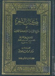تحميل كتاب الشعر أو شرح الأبيات المشكلة الإعراب - أبو علي الفارسي pdf