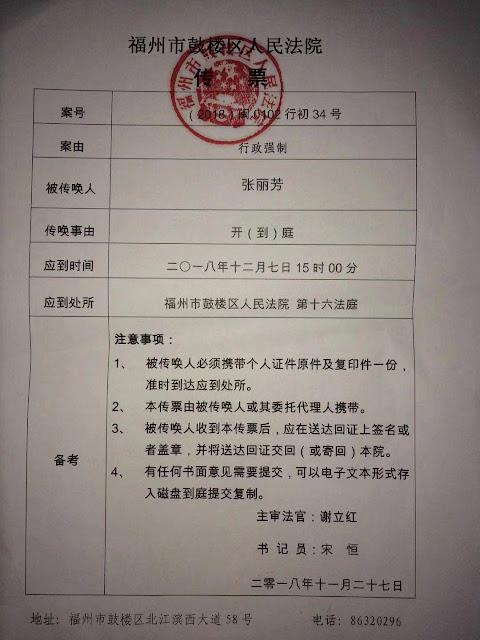 福建公民张丽芳诉福州仓山区城门镇城门派出所非法强制拘禁、限制其人身自由,非法脱衣、验血案今日开庭