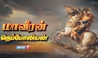 A Story Of Nepolian   News7 Tamil   கதைகளின் கதை