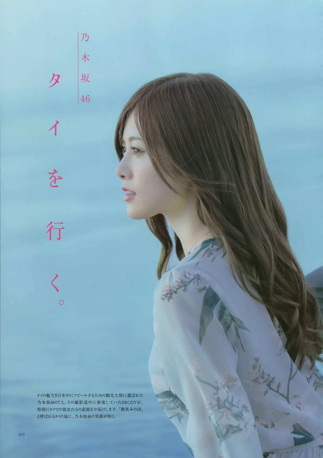 Nogizaka46, BRODY 2017.08 (ブロディ 2017年8月号)
