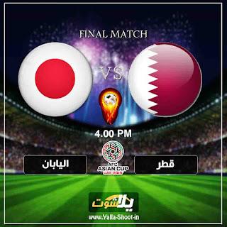 يلا شوت حصري بث مباشر مشاهدة مباراة قطر واليابان اليوم 1-2-2019 في نهائي كاس امم اسيا