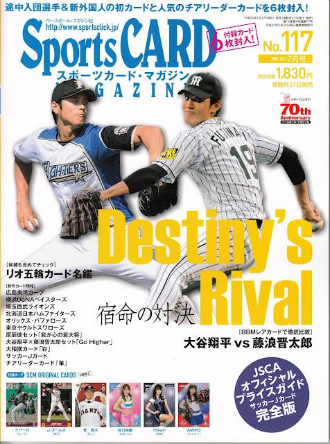 Sports Card Magazine #117