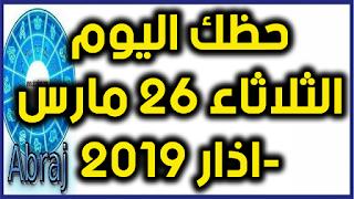 حظك اليوم الثلاثاء 26 مارس-اذار 2019