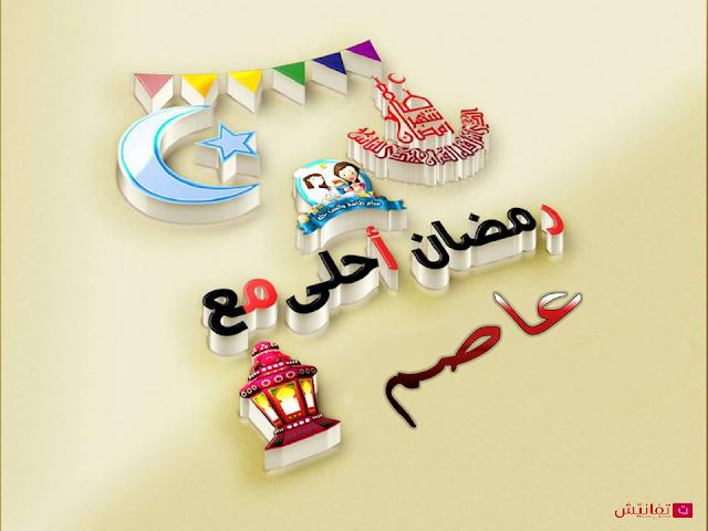 رمضان احلى مع عاصم