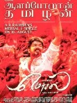 Vijay, Kajal Agarwal Biggest grossing films Mersal. The tamil film is released 5000 screens worldwide.