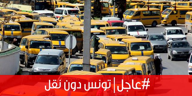 الإثنين القادم: غلق الطرقات بكامل تراب الجمهورية إحتجاجا على الرفع من سعر المحروقات !
