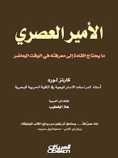 تحميل كتاب الأمير العصرى .. ما يحتاج القادة إلى معرفته فى الوقت الحاضر PDF
