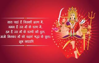 Navratri_Status_hindi