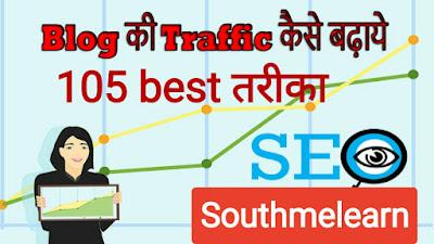 Blog ki traffic badhaye new trick