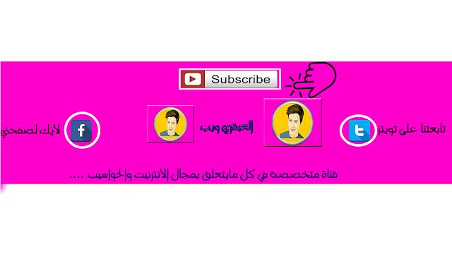 كيفية عمل غلاف احترافي لقناتك على اليوتوب   بالفوتوشوب !! رائع 2016