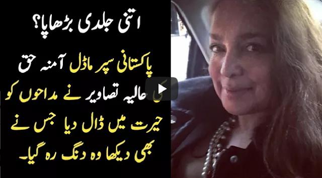 Amna Haq Nowadays Pakistani Models Aamina Haq