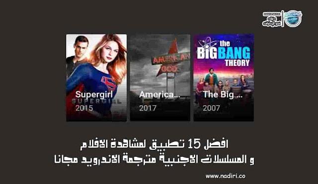 افضل 15 تطبيق لمشاهدة الافلام و المسلسلات الاجنبية مترجمة الاندرويد مجانا