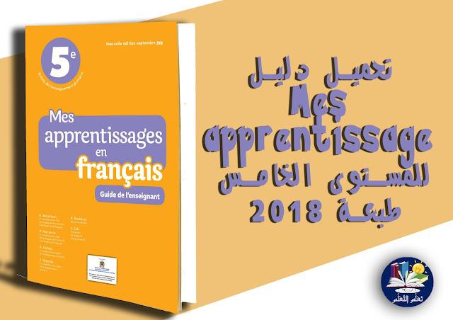 تعلم التعلم : تحميل دليل اللغة الفرنسية Mes apprentissage للمستوى السادس طبعة 2018