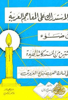 الاستدراك على المعاجم العربية - محمد حسن جبل , pdf