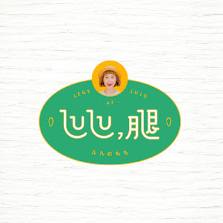 Lulu 黃路梓茵 - Really Love You 好喜歡你 ( Hao Xihuan Ni ) Lyrics with Pinyin