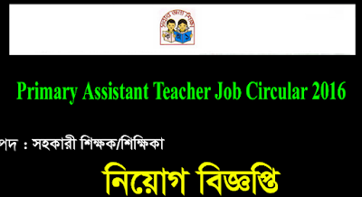 Primary School Assistant Teacher Job circular 2016 dpe.gov.bd