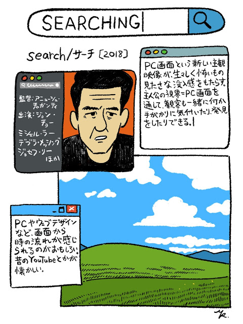 『search/サーチ』(2018)