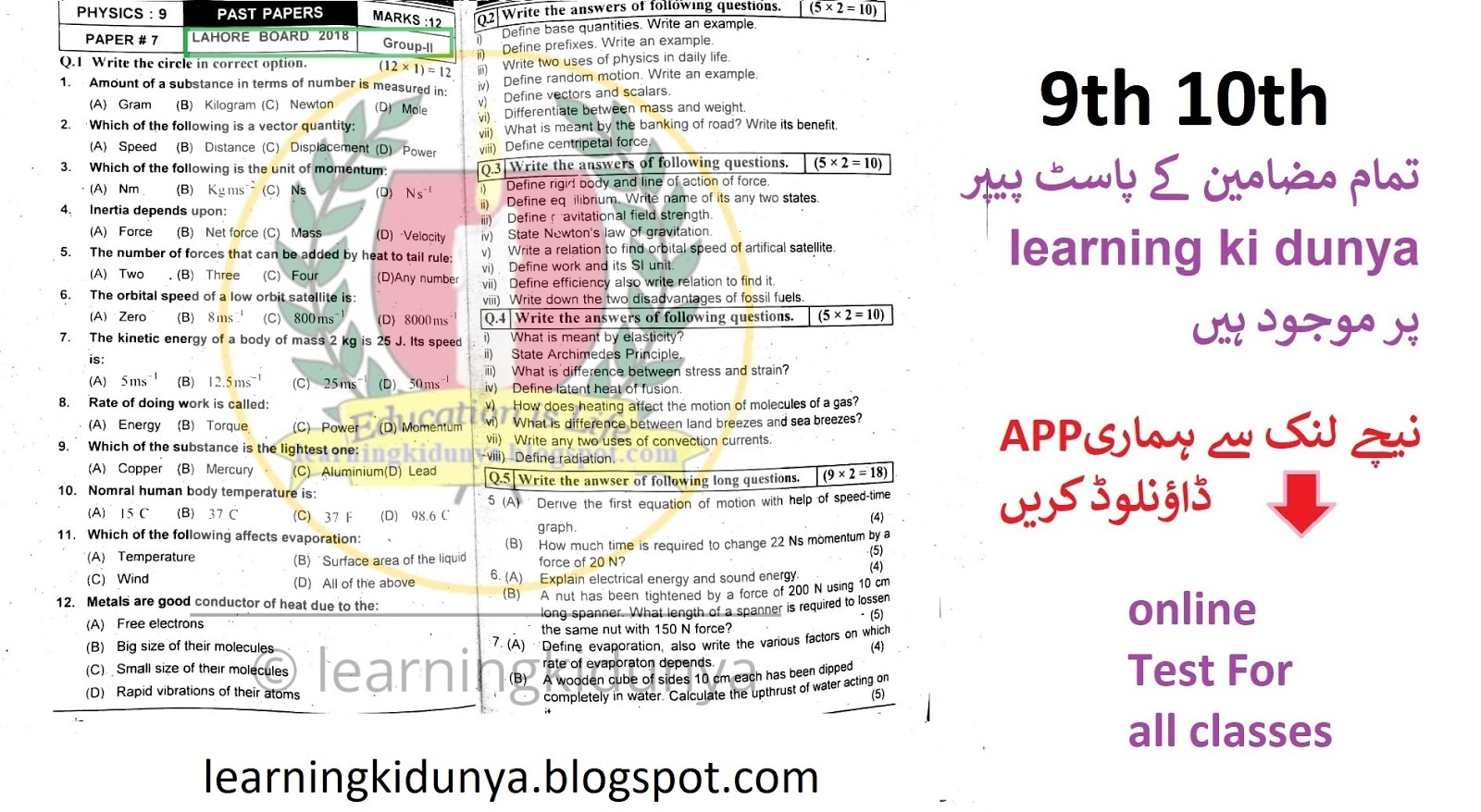 BISE Lahore Board Group 2 9th Class Physics Past Papers 2018