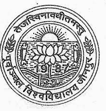 VBS Purvanchal University Results 2016 1st 2nd 3rd Year